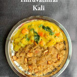 Thiruvathirai Kali
